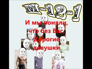 8 �����, �-12-1