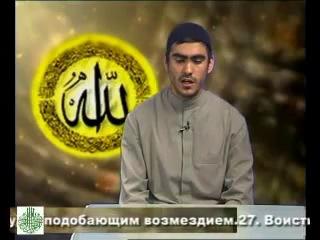 Koran ���� 78 an Naba.(����� ) ��������� ������